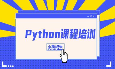 唐山python课程培训
