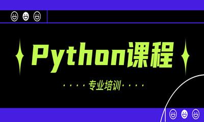 洛阳达内python课程