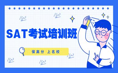 衡阳环球SAT考前冲刺班