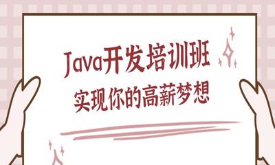 海口Java培训班多少钱一个月