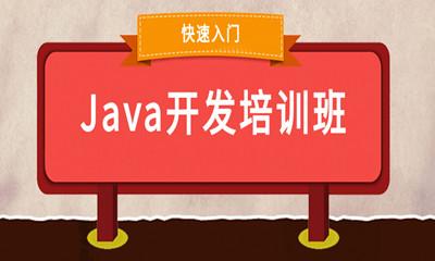 洛阳达内Java培训班学费贵不贵