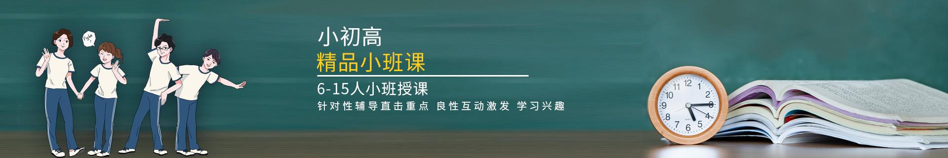 西安碑林秦学教育中小学辅导机构