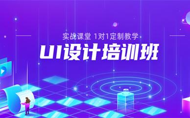 运城达内UI设计培训班