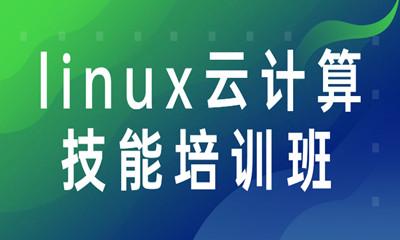 太原Linux云计算培训