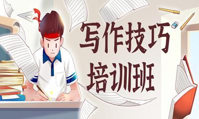 广州天河小学生作文哪里有辅导班