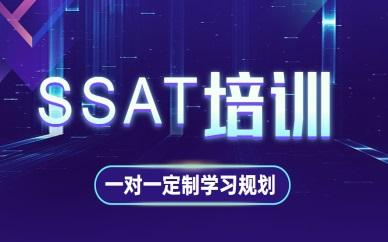 济南启德SSAT突破培训班