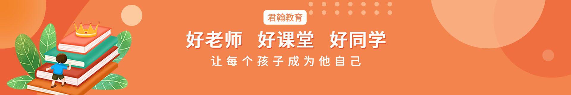 渭南富平县君翰教育