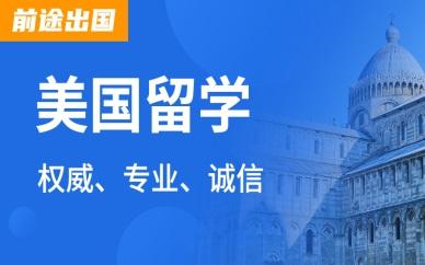 宜昌前途出国美国留学培训