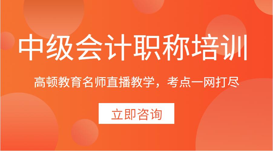 重庆南坪报高顿中级会计网课贵不贵?