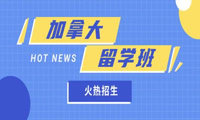 北京海淀加拿大留学申请中心