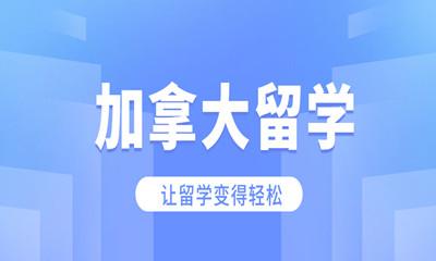 上海徐汇加拿大留学一站式服务