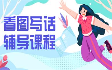 广州白云看图写话语文辅导课