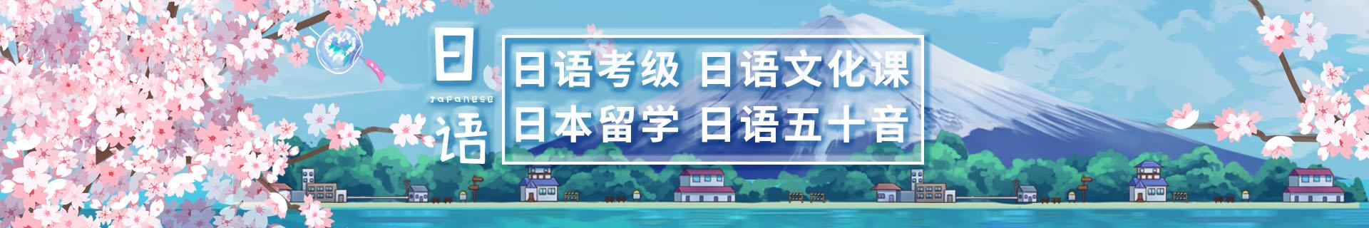 西安雁塔区樱花国际日语培训机构