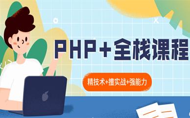 烟台学php编程在哪培训比较好