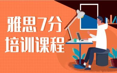 重庆雅思7分口语突破班