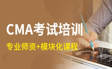 北京海淀好睿CMA考试培训