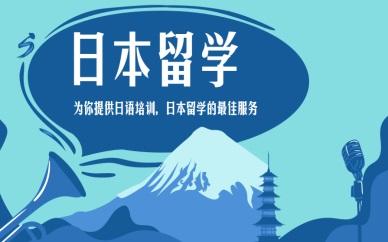 合肥樱花国际日本留学服务规划