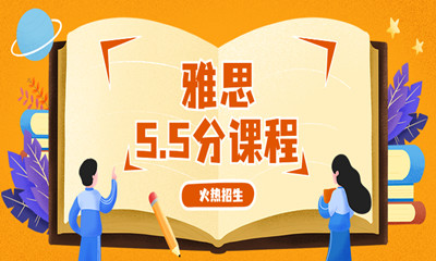 珠海香洲区启德雅思5.5分课程