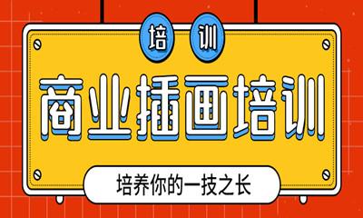 洛阳达内商业插画培训