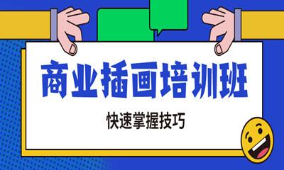 烟台商业插画培训课程