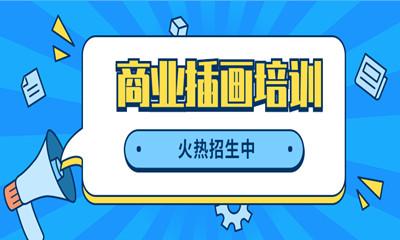 南京雨花台区达内商业插画班
