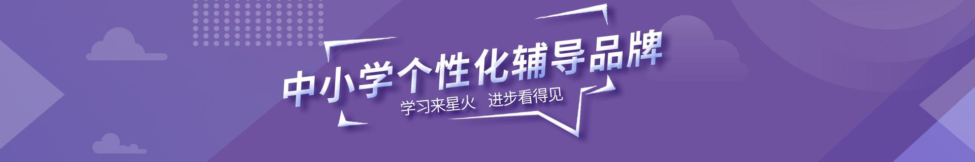 苏州张家港白鹿星火教育机构