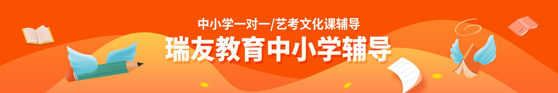 天津汉沽瑞友教育培训机构