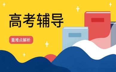 天津滨海新区幸福高考全科辅导