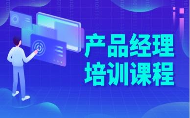 上海浦东达内产品经理培训课程