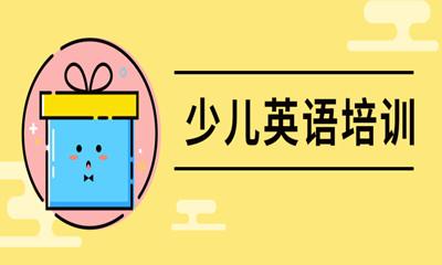青岛少儿英语补习课程