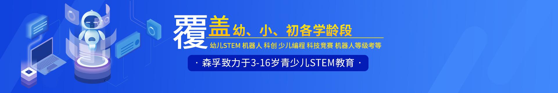 上海浦东八佰伴森孚青少儿机器人编程
