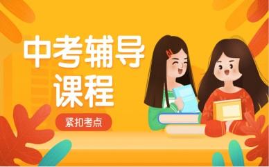 天津滨海新区幸福中考课程辅导
