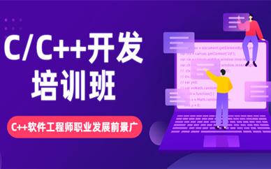 东莞达内C/C++开发培训班