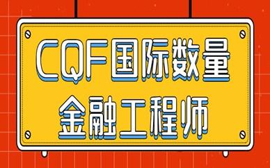 深圳高顿CQF考试培训班