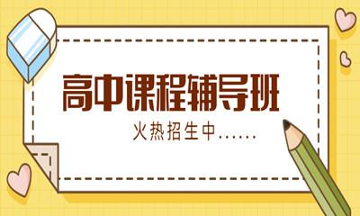天津北辰瑞友高中辅导课程