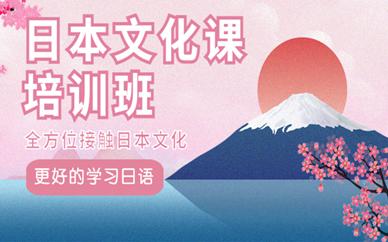 合肥樱花国际日本文化课培训班