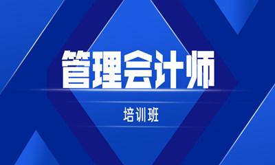 南昌管理会计师培训班