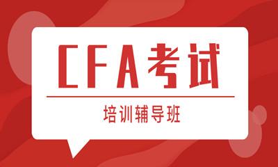 珠海金湾区好睿CFA考试辅导
