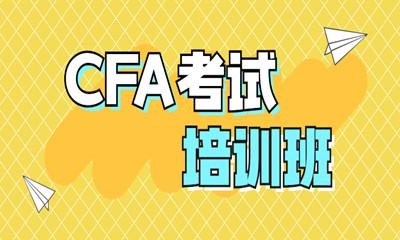 哈尔滨好睿CFA考试辅导