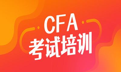 珠海好睿CFA考试辅导