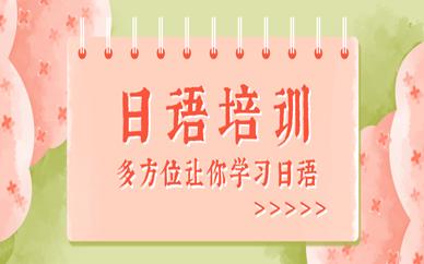 合肥包河日语n1培训机构收费标准