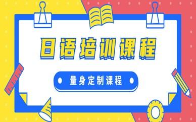 北京日语口语周末培训班