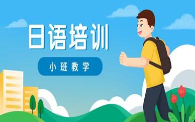 合肥樱花国际日语培训班