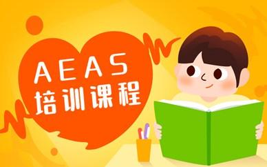 广州天河区新航道AEAS培训