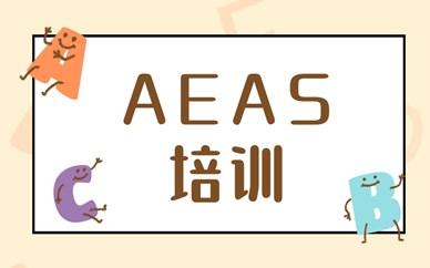 广州海珠区AEAS培训班