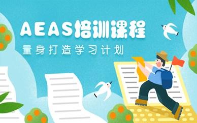 广州番禺区AEAS培训课程