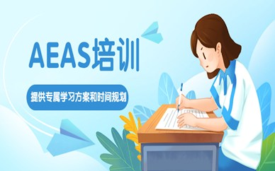 深圳福田区新航道AEAS培训