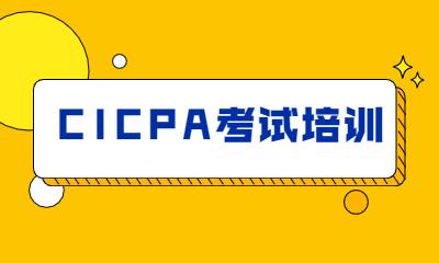 珠海CICPA考试培训班