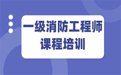 广安一级消防工程师培训班哪里有?