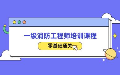 天津南开学天一级消防工程师培训班